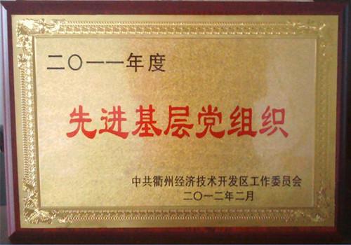 """红五环党组织2011年度""""两优一先评选""""成绩显著"""