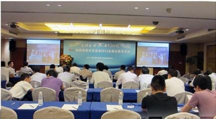 海利普技术交流会2012全国巡展—南京站
