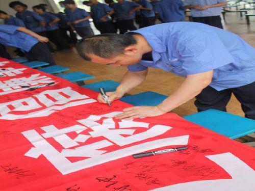 正力公司举行全员反腐签名活动